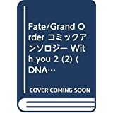 Fate Grand Order コミックアンソロジー With you 2 (DNAメディアコミックス)