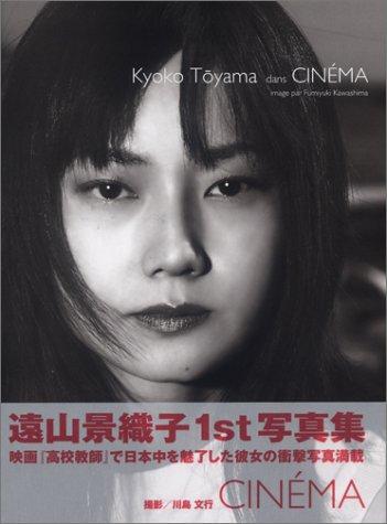 CIN´EMA―image par Fumiyuki Kawashima 遠山景織子写真集
