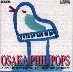 大阪フィル POPS オーケストラアルバム 第3集