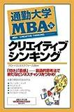 通勤大学MBA〈14〉 クリエイティブシンキング (通勤大学文庫)