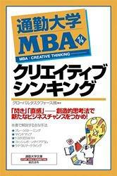 通勤大学MBA〈14〉 クリエイティブシンキング (通勤大学文庫)の詳細を見る