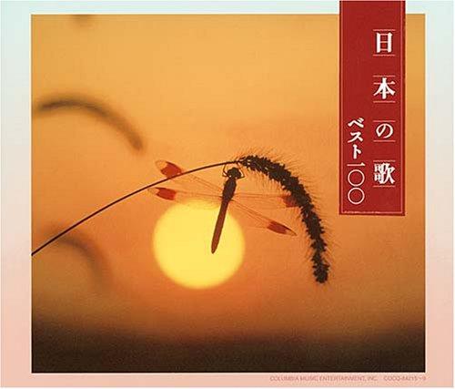 決定盤 日本の歌ベスト100