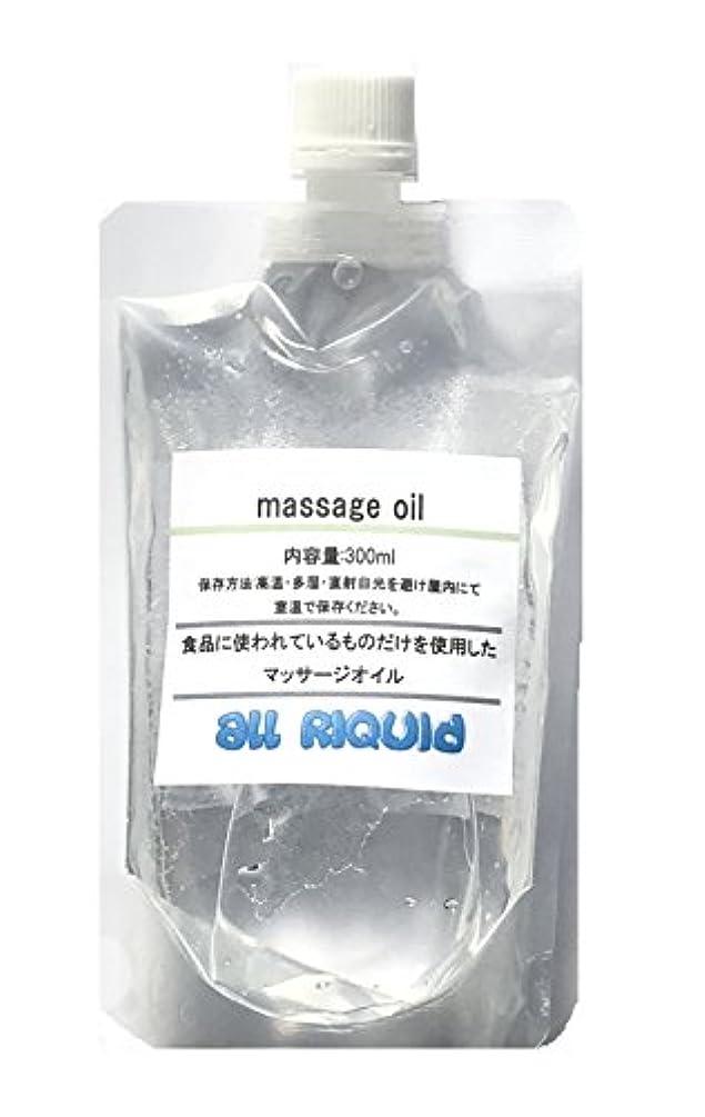北へ二層子孫(国産) 食品に使われているものしか入っていないアロママッサージオイル あま~い バニラ オールリキッド 300ml (グリセリン クエン酸) 配合 大容量