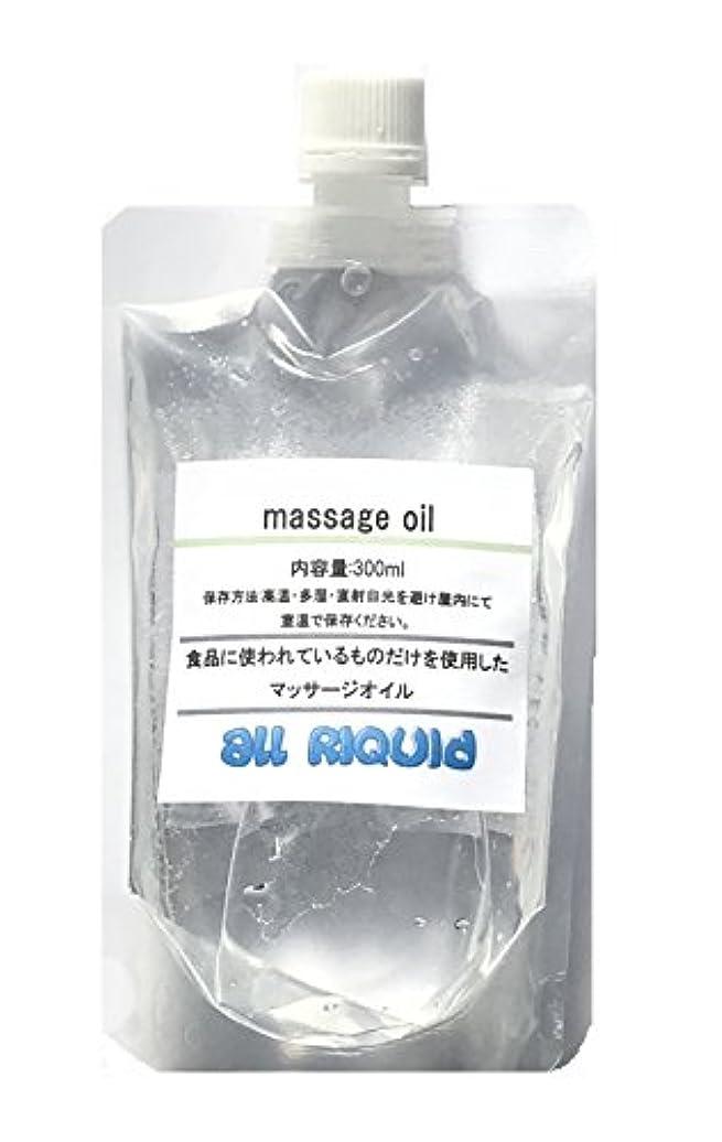 好き穏やかな無駄だ(国産) 食品に使われているものしか入っていないアロママッサージオイル あま~い バニラ オールリキッド 300ml (グリセリン クエン酸) 配合 大容量