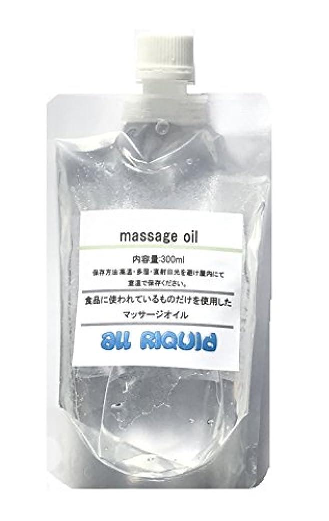 概要簿記係成長(国産) 食品に使われているものしか入っていないアロママッサージオイル 優雅 ローズオイル入り オールリキッド 300ml (グリセリン クエン酸) 配合 大容量