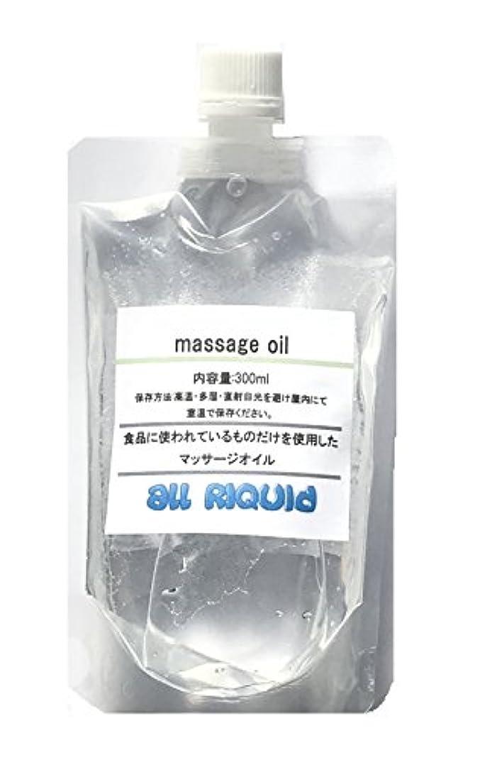 スクラップブックセールスマン酔う(国産) 食品に使われているものしか入っていないアロママッサージオイル 優雅 ローズオイル入り オールリキッド 300ml (グリセリン クエン酸) 配合 大容量