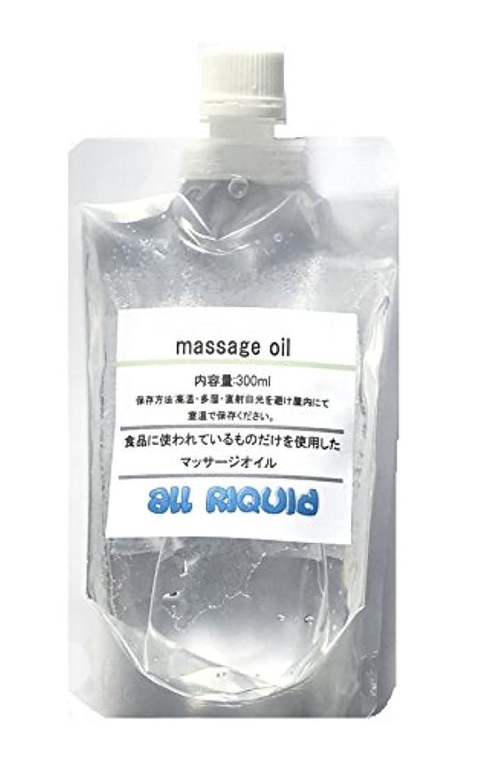 消費するメトリックプラスチック(国産) 食品に使われているものしか入っていないアロママッサージオイル 優雅 ローズオイル入り オールリキッド 300ml (グリセリン クエン酸) 配合 大容量