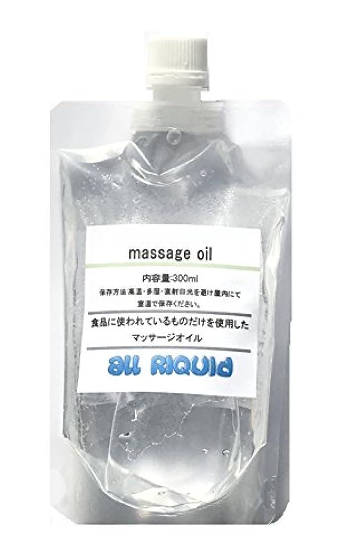 評判見えない用量(国産) 食品に使われているものしか入っていないアロママッサージオイル 優雅 ローズオイル入り オールリキッド 300ml (グリセリン クエン酸) 配合 大容量