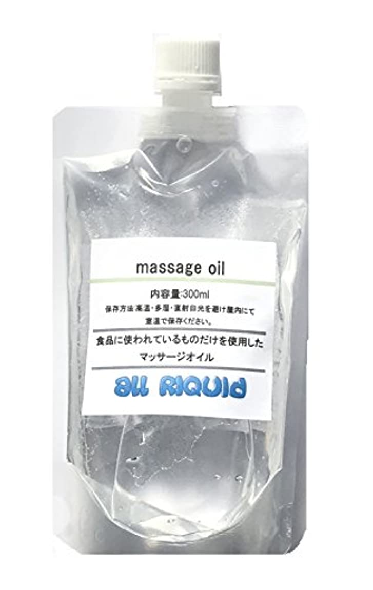 ワイヤーさせる切り離す(国産) 食品に使われているものしか入っていないアロママッサージオイル 爽やか天然ペパーミント配合マスカット オールリキッド製 300ml (グリセリン クエン酸)配合 大容量