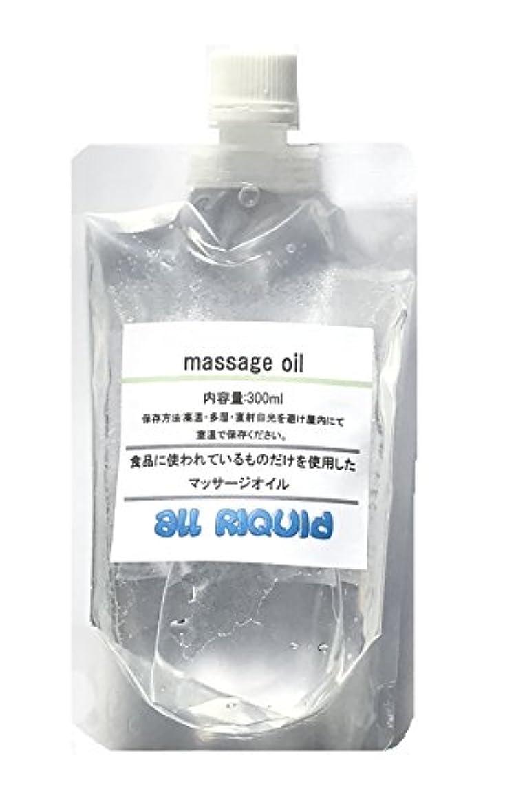 着替える欺くラインナップ(国産) 食品に使われているものしか入っていないアロママッサージオイル 優雅 ローズオイル入り オールリキッド製 300ml (グリセリン クエン酸)配合 大容量