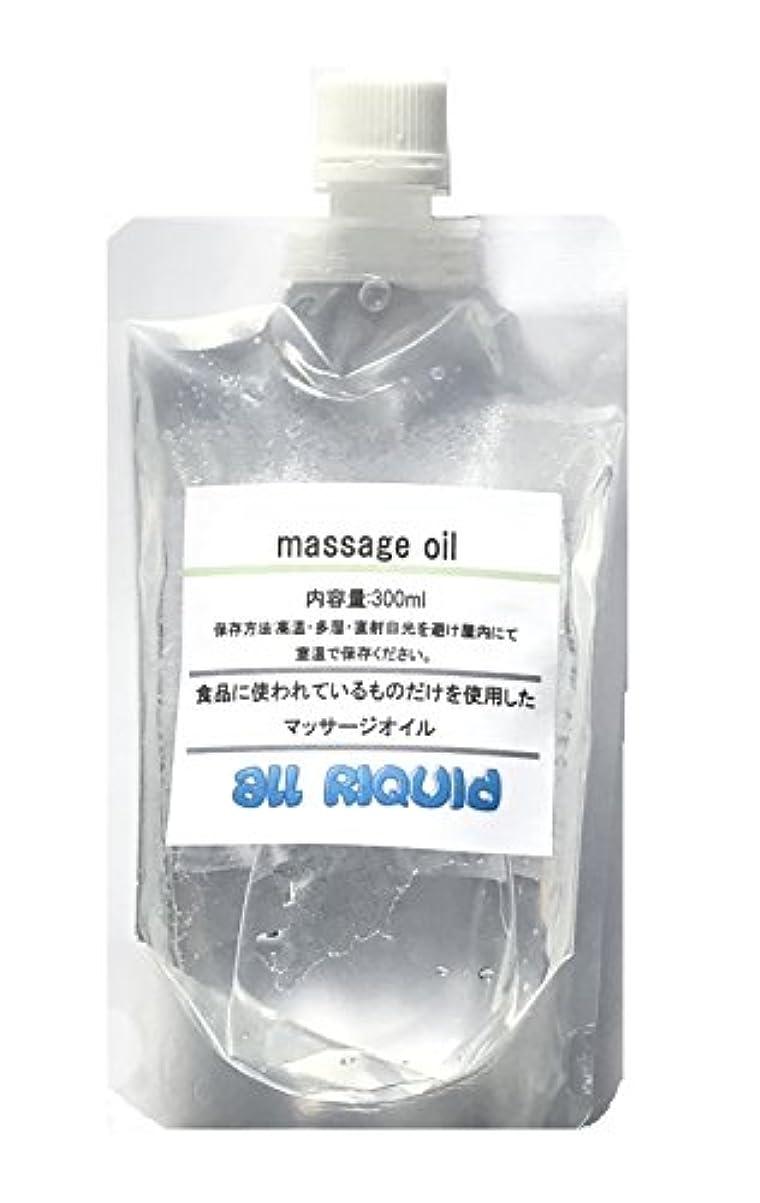 和らげるブランク異常(国産) 食品に使われているものしか入っていないアロママッサージオイル 優雅 ローズオイル入り オールリキッド 300ml (グリセリン クエン酸) 配合 大容量