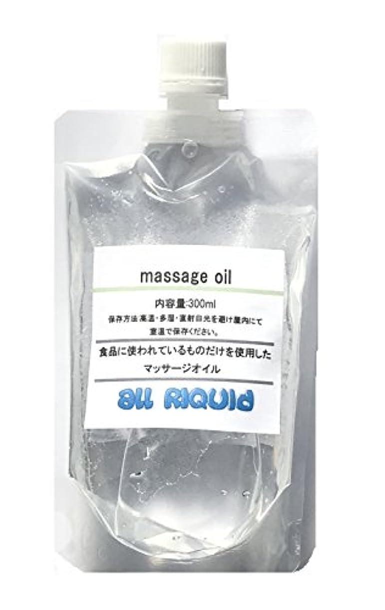 天使シチリア失礼な(国産) 食品に使われているものしか入っていないアロママッサージオイル あま~い バニラ オールリキッド 300ml (グリセリン クエン酸) 配合 大容量