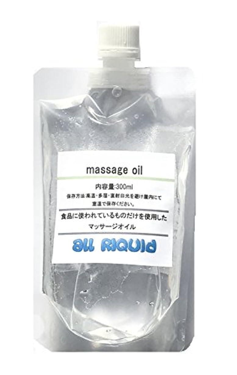 特異性まだらベーカリー(国産) 食品に使われているものしか入っていないアロママッサージオイル グリーンアップル天然ペパーミント配合 オールリキッド 300ml (グリセリン クエン酸) 配合 大容量