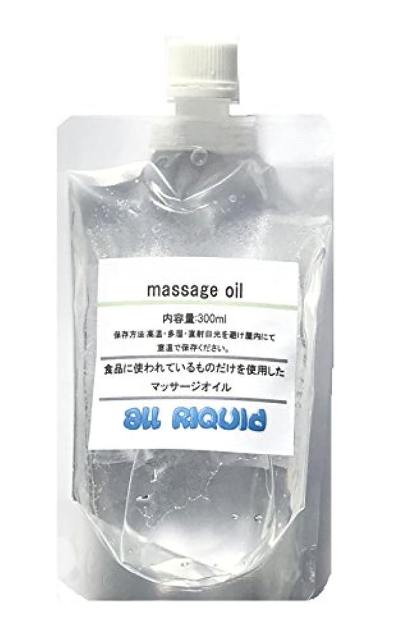 アロング受益者リングバック(国産) 食品に使われているものしか入っていないアロママッサージオイル あま~い バニラ オールリキッド 300ml (グリセリン クエン酸) 配合 大容量