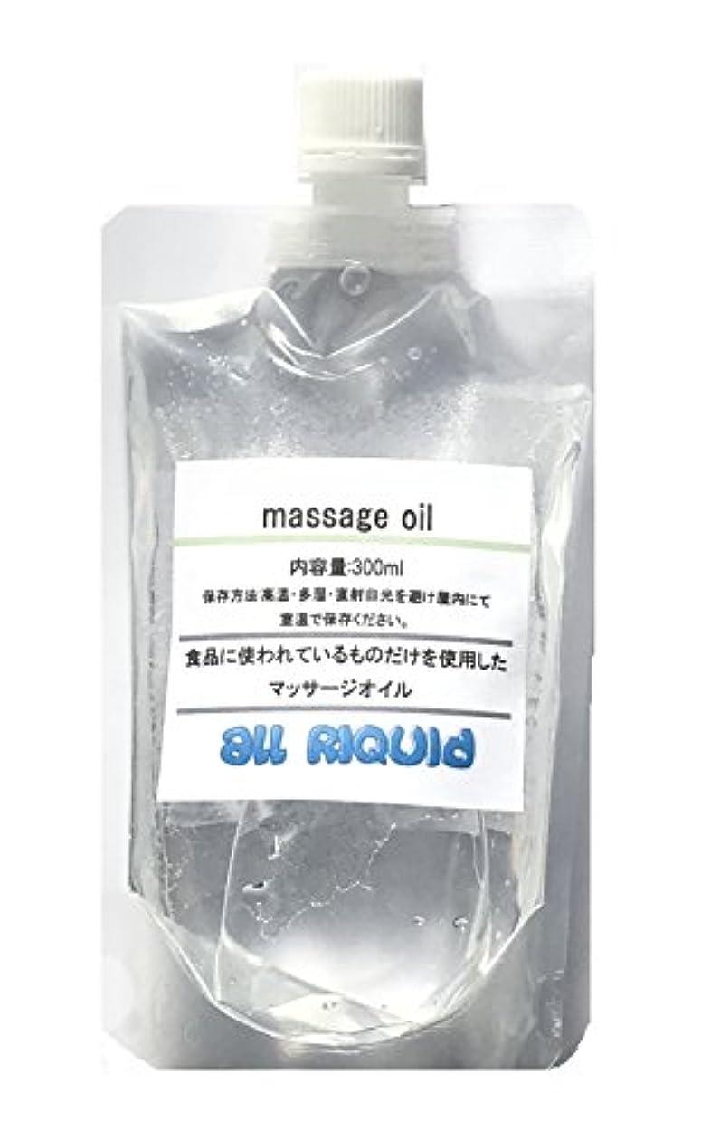 泳ぐ寓話放棄(国産) 食品に使われているものしか入っていないアロママッサージオイル 優雅 ローズオイル入り オールリキッド 300ml (グリセリン クエン酸) 配合 大容量