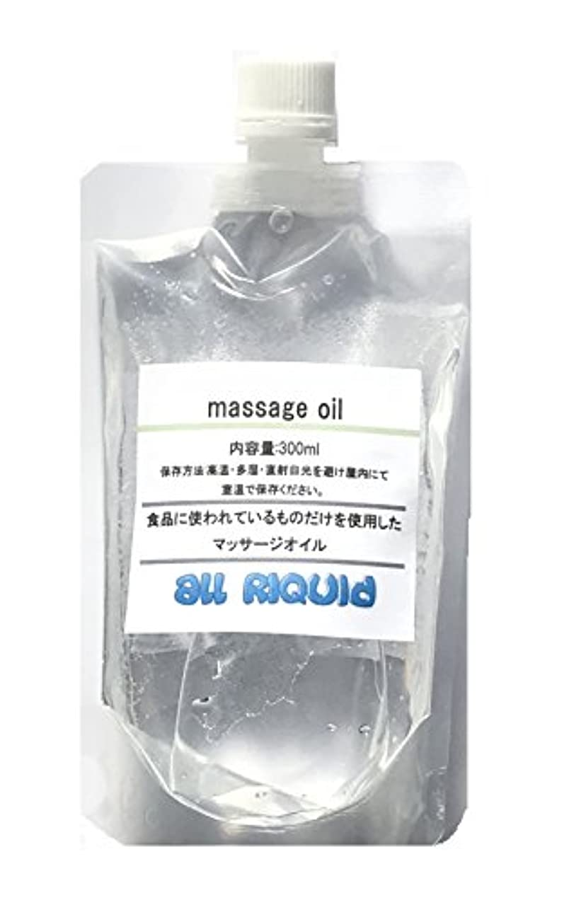 ルーム光景アルカトラズ島(国産) 食品に使われているものしか入っていないアロママッサージオイル あま~い バニラ オールリキッド 300ml (グリセリン クエン酸) 配合 大容量