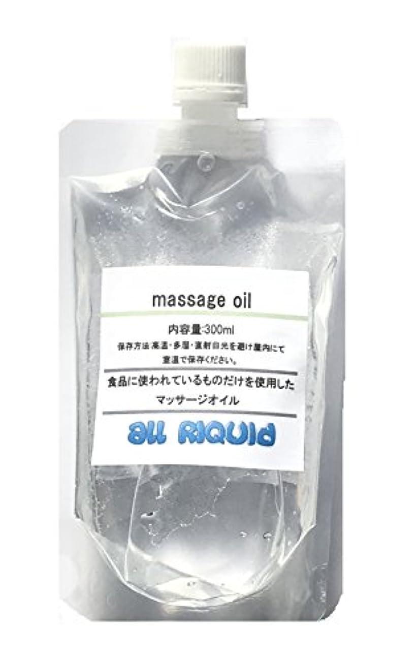 指悲惨な費やす(国産) 食品に使われているものしか入っていないアロママッサージオイル 優雅 ジャスミンオイル入り 天然ペパーミント配合 オールリキッド 300ml (グリセリン クエン酸) 配合 大容量