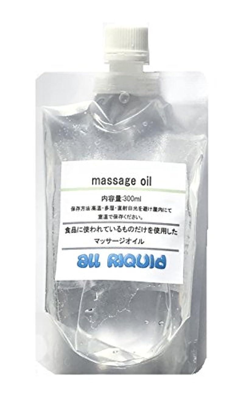 素敵な調子カブ(国産) 食品に使われているものしか入っていないアロママッサージオイル 優雅 ローズオイル入り オールリキッド 300ml (グリセリン クエン酸) 配合 大容量