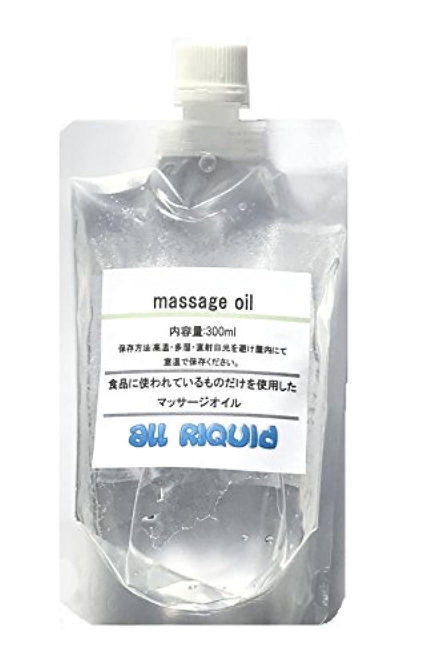 肘ムスタチオシーサイド(国産) 食品に使われているものしか入っていないアロママッサージオイル 優雅 ジャスミンオイル入り 天然ペパーミント配合 オールリキッド 300ml (グリセリン クエン酸) 配合 大容量