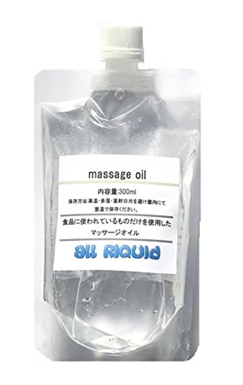 憤るクロス騒ぎ(国産) 食品に使われているものしか入っていないアロママッサージオイル グリーンアップル天然ペパーミント配合 オールリキッド製 300ml (グリセリン クエン酸)配合 大容量
