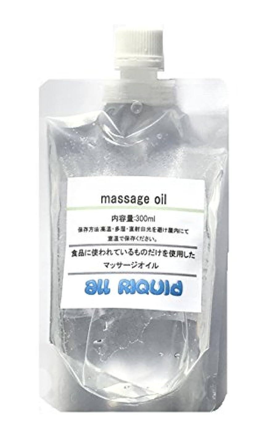 そっとドロー型(国産) 食品に使われているものしか入っていないアロママッサージオイル 優雅 ローズオイル入り 天然ペパーミント配合 オールリキッド 300ml (グリセリン クエン酸) 配合 大容量