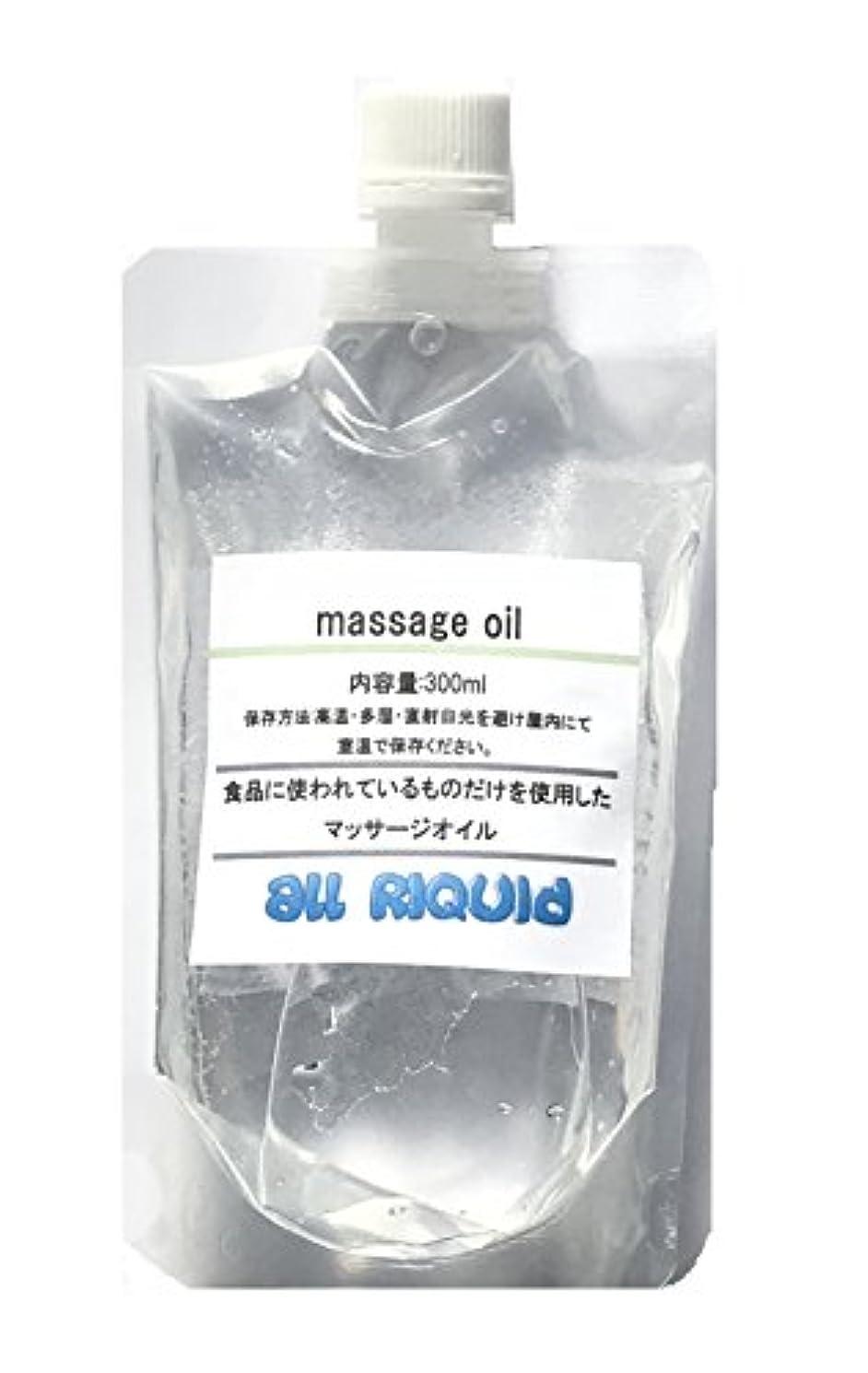 病気期待して畝間(国産) 食品に使われているものしか入っていないアロママッサージオイル 優雅 ローズオイル入り オールリキッド 300ml (グリセリン クエン酸) 配合 大容量