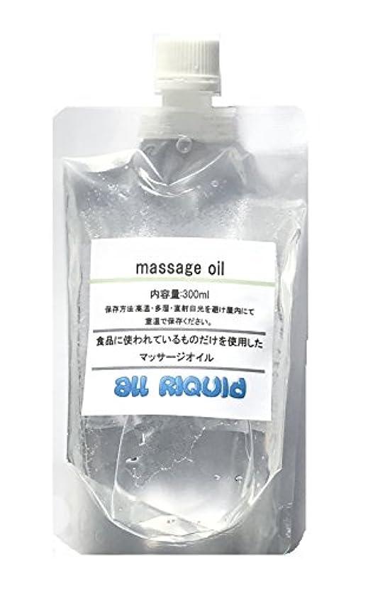 薬剤師してはいけない鋼(国産) 食品に使われているものしか入っていないアロママッサージオイル 優雅 ローズオイル入り オールリキッド 300ml (グリセリン クエン酸) 配合 大容量