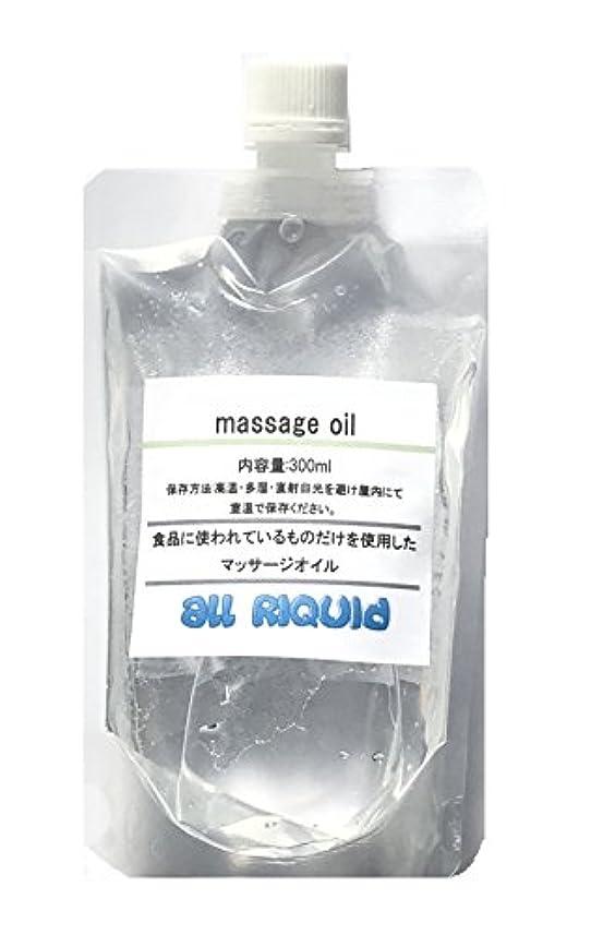 噛む前提条件剛性(国産) 食品に使われているものしか入っていないアロママッサージオイル 甘酸っぱい ラズベリーオイル入り オールリキッド 300ml (グリセリン クエン酸) 配合 大容量