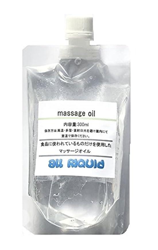 裏切る光の打ち負かす(国産) 食品に使われているものしか入っていないアロママッサージオイル さっぱり レモン天然ペパーミント配合風味 オールリキッド 300ml (グリセリン クエン酸) 配合 大容量