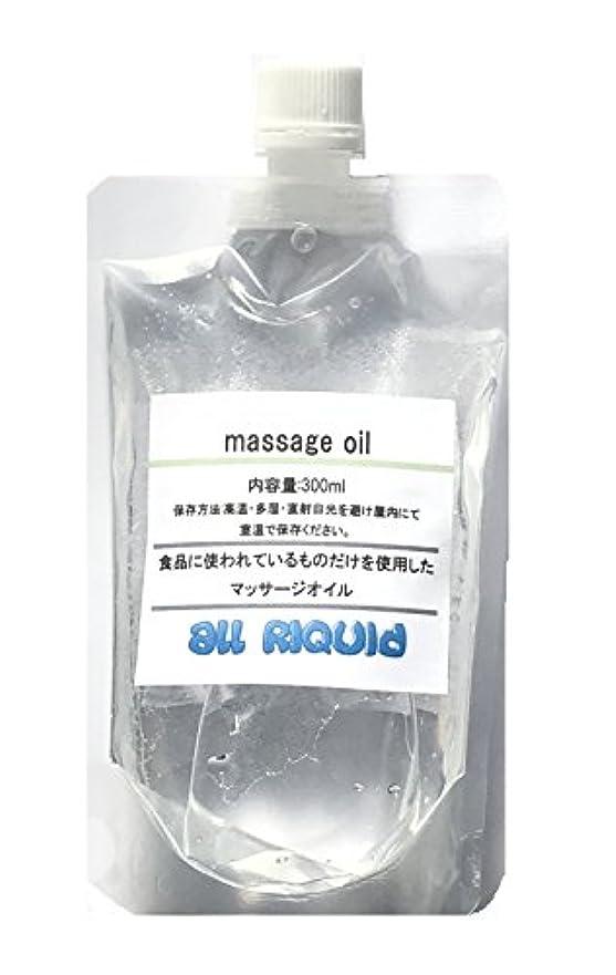 着替えるうそつき文芸(国産) 食品に使われているものしか入っていないアロママッサージオイル あま~い メープルオイル入り オールリキッド製 300ml (グリセリン クエン酸)配合 大容量