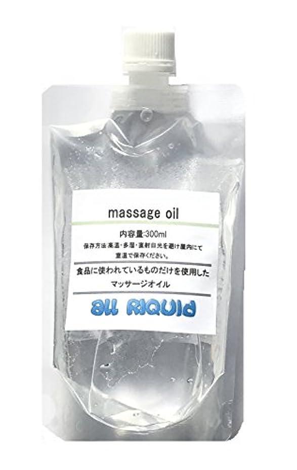 引き出しどちらも対応する(国産) 食品に使われているものしか入っていないアロママッサージオイル グリーンアップル天然ペパーミント配合 オールリキッド 300ml (グリセリン クエン酸) 配合 大容量