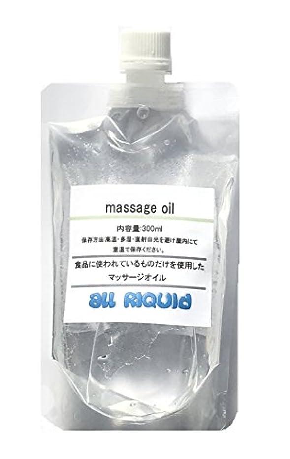 フィルタ青写真知的(国産) 食品に使われているものしか入っていないアロママッサージオイル あま~い メープルオイル入り オールリキッド製 300ml (グリセリン クエン酸)配合 大容量