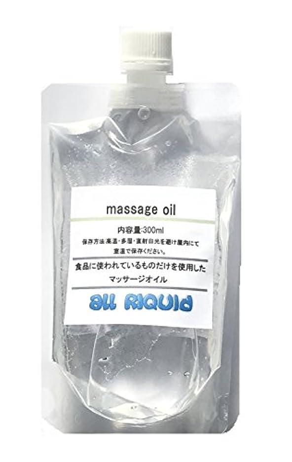 アロング牽引遮る(国産) 食品に使われているものしか入っていないアロママッサージオイル 優雅 ローズオイル入り オールリキッド 300ml (グリセリン クエン酸) 配合 大容量