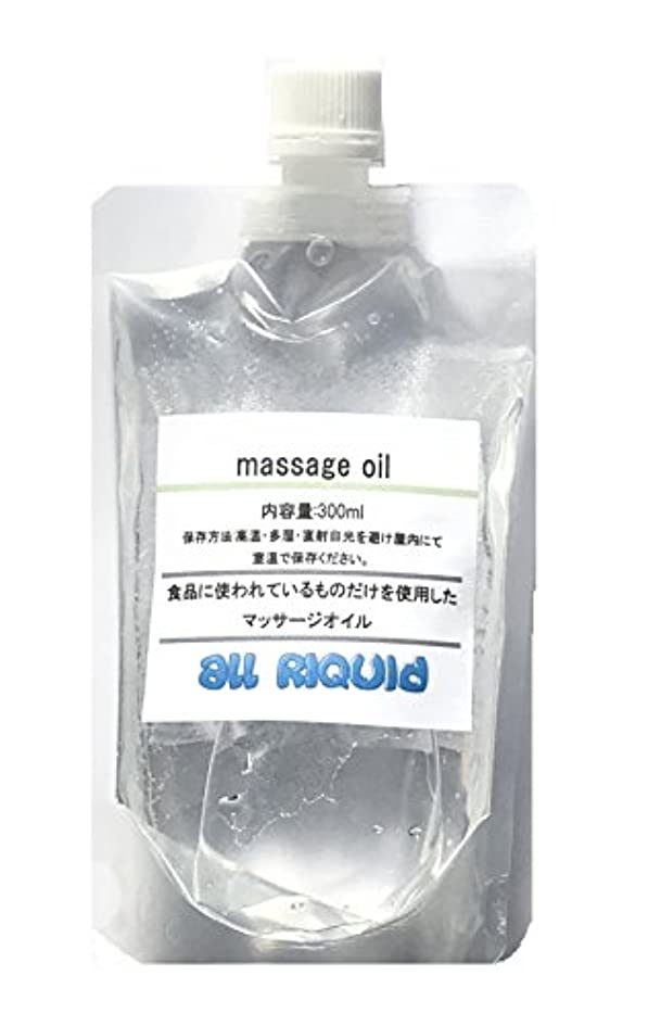 奨励刑務所航空会社(国産) 食品に使われているものしか入っていないアロママッサージオイル あま~い バニラ オールリキッド 300ml (グリセリン クエン酸) 配合 大容量