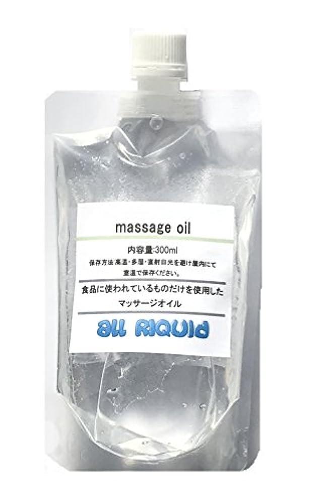マザーランドピカソ夜明け(国産) 食品に使われているものしか入っていないアロママッサージオイル 優雅 ローズオイル入り オールリキッド 300ml (グリセリン クエン酸) 配合 大容量