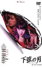 下弦の月 ~ラスト・クォーター [DVD](在庫あり。)