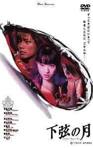 下弦の月 ~ラスト・クォーター [DVD]