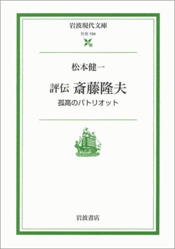 評伝 斎藤隆夫―孤高のパトリオット (岩波現代文庫)の詳細を見る