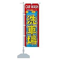 洗車場 のぼり旗 サイズ選べます(ハーフ30x90cm 左チチ)