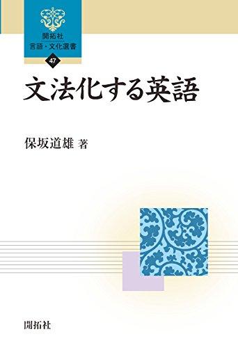 文法化する英語 (開拓社言語・文化選書)の詳細を見る