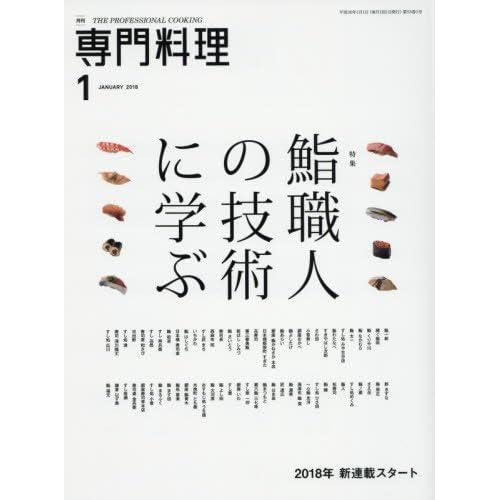 月刊専門料理 2018年 01 月号 [雑誌]