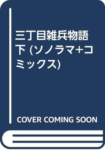 三丁目雑兵物語 下 (ソノラマ+コミックス)