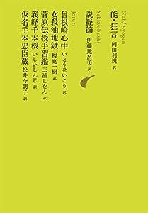 池澤夏樹=個人編集 日本文学全集 22巻 表紙画像