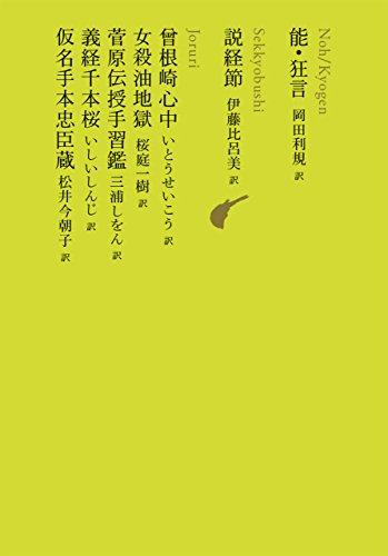 能・狂言/説経節/曾根崎心中/女殺油地獄/菅原伝授手習鑑/義...