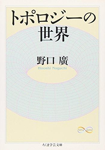 トポロジーの世界 (ちくま学芸文庫)の詳細を見る
