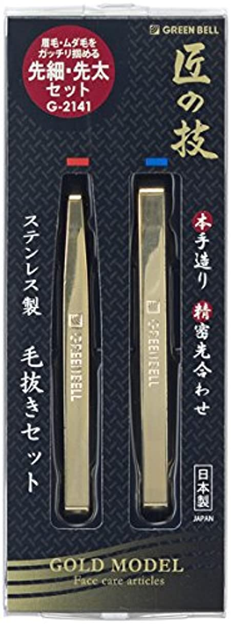 乱用ロビー取り扱い匠の技 ステンレス製 毛抜きセット ゴールド G-2141