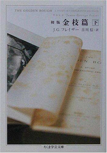 初版金枝篇(下)   ちくま学芸文庫 フ 18-2の詳細を見る