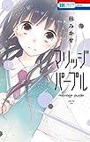 マリッジパープル 1 (花とゆめコミックス)
