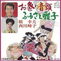 お祭り音頭 (MEG-CD)