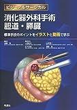 消化器外科手術 胆道・膵臓 ~標準手技のポイントをイラストと動画で学ぶ~ (ビジュアルサージカル)